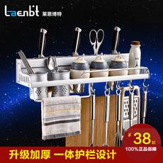 莱恩博特 太空铝厨房置物架 壁挂五金厨卫用品刀架收纳挂钩杆套装