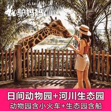 新加坡日间动物园 河川生态园套票景点门票含游园小火车游船