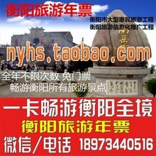 南岳烧香衡山景区门票 365天不限次数游玩 衡阳旅游年卡年票