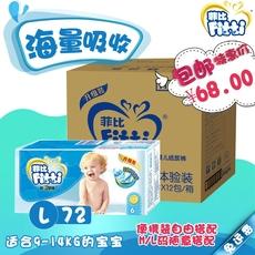菲比纸尿裤L码6片*12 秒吸舒爽大号L72片透气宝宝尿不湿 可混码