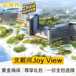 北戴河ClubMed JoyView黄金海岸度假村 河北秦皇岛Club Med旅游