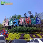 【提前一天】宁波雅戈尔动物园门票 雅戈尔动物园电子票
