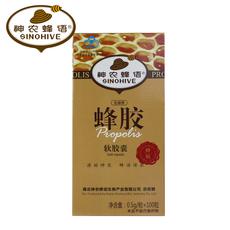 神农蜂语 名盛牌蜂胶软胶囊 0.5g/粒*100粒/瓶 增强免疫力