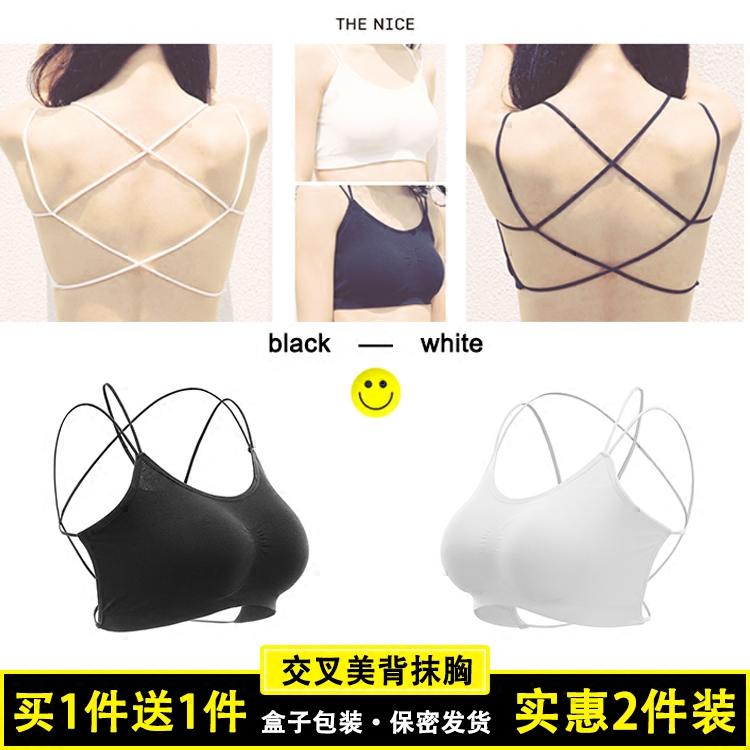 【2件装】夏季美背防走光打底吊带抹胸裹胸带胸垫短款背心内衣女裹胸