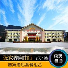 张家界国宾酒店2天1晚自由行大峡谷玻璃桥魅力湘西武陵源景点组合