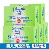 强生婴儿清凉香皂125g*5宝宝儿童洗手洗澡洗脸沐浴绿色新生婴幼儿