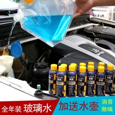 汽车防冻玻璃水芳香型浓缩雨刷精车用雨刮水精清洁清洗剂包邮