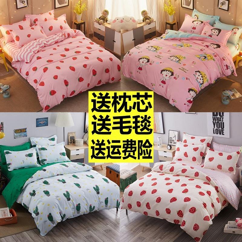 夏季小草莓学生宿舍女三件套1.2被子床上四件套1.5米床单被套1.8m三件套床单
