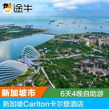 途牛深圳 新加坡6天4晚自由行卡尔登酒店景点近地铁站旅游