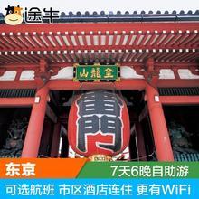 途牛北京-东京7天6晚自由行 市区酒店 热门景点 深度日本旅游