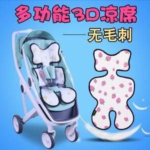 3D<span class=H>凉席</span><span class=H>通用</span>婴儿车配件安全座椅摇篮<span class=H>餐椅</span>坐垫宝宝儿童凉垫夏季透气