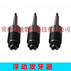 莫氏3号柄伸缩浮动攻牙器,MT3-GT12,不断丝锥夹头机电五金工具