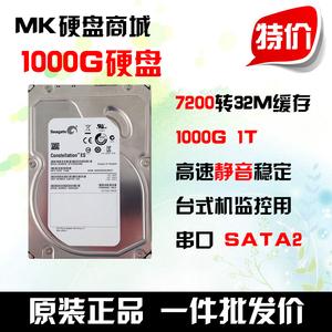 日立1000GB台式机企业级1T串口1tb机械<span class=H>硬盘</span>SATA监控安防专用<span class=H>硬盘</span>
