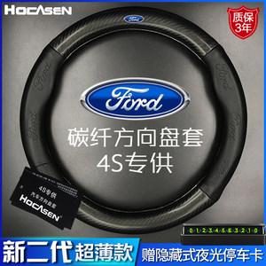 福特方向盘套福克斯翼虎翼博蒙迪欧致胜锐界撼路者福睿斯碳纤把套