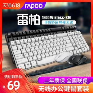 雷柏1800无线<span class=H>键盘</span>鼠标套装 游戏电脑笔记本防水办公苹果WIN10省电