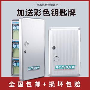 房源中介铝合金钥匙柜壁挂式48位<span class=H>钥匙箱</span>汽车钥匙管理箱锁匙收纳盒