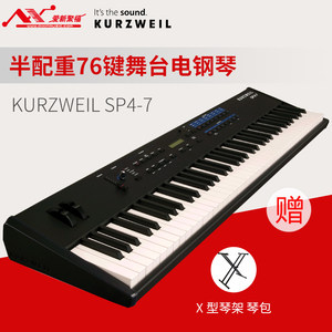 KURZWEIL科兹威尔SP4-7舞台电钢琴半配重76<span class=H>键</span>演出送琴架<span class=H>琴包</span>顺丰
