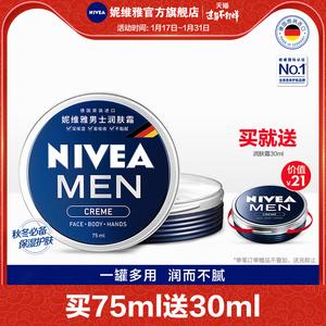 【买一送一】妮维雅男士补水保湿润肤霜