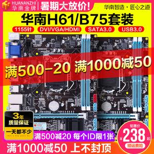 华南金牌台式H61/B75/X79电脑主板<span class=H>CPU</span>套装1155针配酷睿I3 I5 I7