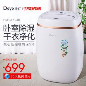 德业<span class=H>除湿机</span>家用静音卧室除湿器迷你抽湿器小型抽湿机DYD-E12A3