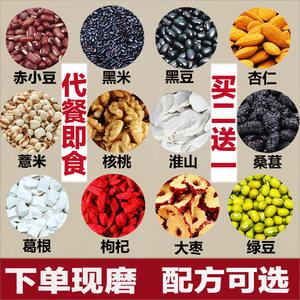 五谷现磨自选黑豆粉熟黑芝麻粉红豆薏米粉黑米营养早餐杂粮代餐粉