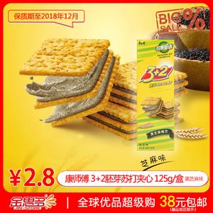康师傅 3+2胚芽苏打夹心<span class=H>饼干</span>  绿豆味/黑芝麻味   125g/盒
