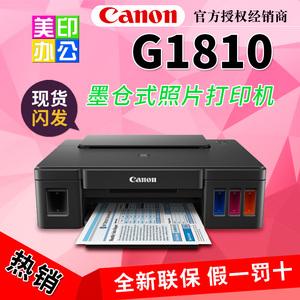 顺丰包邮佳能G1810墨仓式高容连供彩色<span class=H>打印机</span> 三年保 G1800升级版