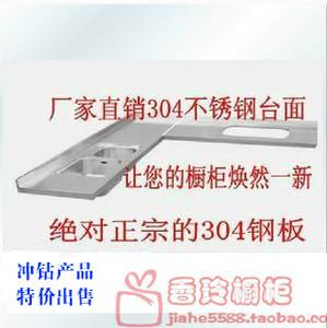 北京不锈钢<span class=H>台面</span>厂家定做更换304不锈钢纯石英石整体橱柜厨房柜