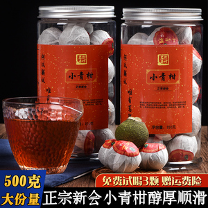 正宗新会 小青柑陈皮普洱茶熟茶橘普茶 小金桔柑普茶罐装共 500g