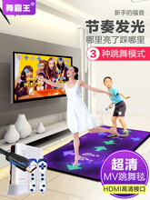 Dancing overlord dance blanket HDMI double-family TV and computer double-purpose dance machine tremble the same weight-loss running blanket