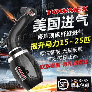 美国towmex进气加速高流量进气风格<span class=H>碳纤维</span>冬菇头汽车动力提升改装