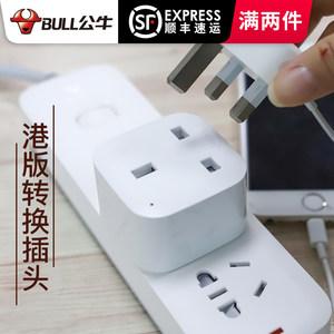 公牛港版<span class=H>插头</span><span class=H>转换器</span>英标苹果手机英制插座香港转内地充电器转接头