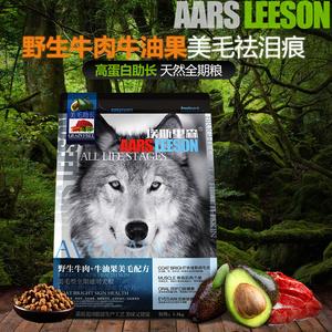 领40元券购买埃斯里森牛油果美毛狗粮1.5kg成犬幼犬金毛萨莫中大型犬全期犬粮