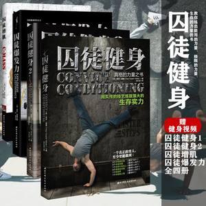 囚徒健身1+2+囚徒增肌+囚徒爆发力 全4册真正的无器械健身全书让你迅速练出一身肌肉 囚徒健身 用失传的技艺练就强大的生存