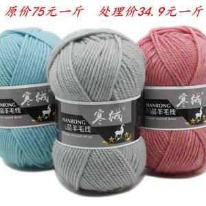 寒绒手工毛线包手编粗毛线纯羊毛中粗线帽子<span class=H>围巾</span>线材料包外套毛线