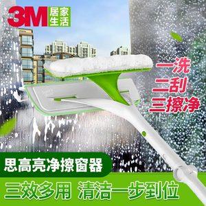 3M思高擦玻璃器伸缩杆双面擦窗器家用玻璃擦刷<span class=H>清洁</span><span class=H>工具</span>