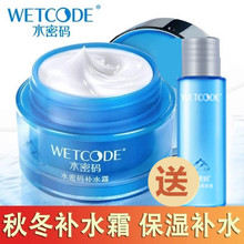 Water code, moisturizing cream, essence, whitening, moisturizing cream, moisturizing cream, summer DANZ moisturizing cream, etc.