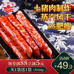 【天容皇】广式自制腊肠500g