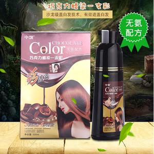 巧克力蜡染一支彩染发剂彩色女染膏美发植物盖白发护发无刺激包邮