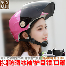DFG Electric Battery Motorcycle Helmets for Men and Women Universal Summer Sunscreen Portable Seasons Cute Safety Cap