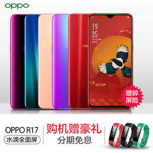 【活动降600】OPPO R17oppor17<span class=H>手机</span>全新机正品新款oppor17<span class=H>手机</span>全新限量oppo find xoppor15r11soppor19oppok1