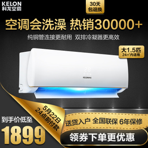 大1.5匹<span class=H>空调</span>冷暖壁挂式挂机 Kelon/科龙 KFR-35GW/ERXCN3(1L04)