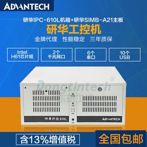 包邮含税研华工控机IPC-610L研华A21主板H61<span class=H>芯片</span>工业电脑三年保修