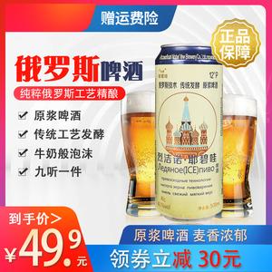烈洁诺耶碧哇俄罗斯<span class=H>啤酒</span>小麦精酿<span class=H>啤酒</span>500ml*9听整PK德国<span class=H>啤酒</span>包邮