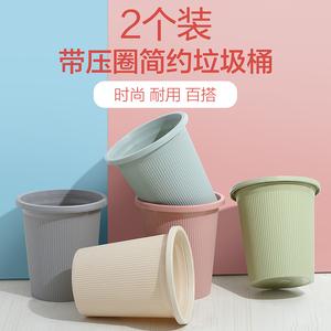 2个装简约<span class=H>垃圾桶</span>家用客厅无盖大号塑料压圈卧室纸篓卫生间厕所筒