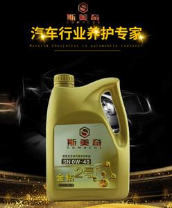 斯美奇超级全合成润滑油SN 0W-40 斯美奇发动机机油4L*1瓶金钻2号