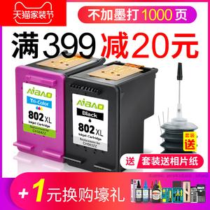 艾宝兼容惠普802<span class=H>墨盒</span> HP1050 1000 1510 1010 1011 1102  2050 黑色<span class=H>墨盒</span> deskjet打印机可加墨<span class=H>墨盒</span> 大容量XL