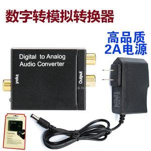 数字光纤<span class=H>同轴</span>音频转换器夏普ps4转模拟输出音响spdif海信小米电视