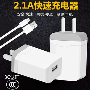 <span class=H>手机</span>充电器5V1A/2A三星苹果华为oppo小米魅族安卓充电头通用插头