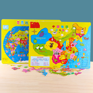 儿童早教益智<span class=H>拼图</span> 中国地图世界地图<span class=H>拼板</span> 宝宝智力玩具2-7岁木制